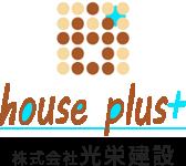 新築・リフォーム│house plus+│福岡県久留米市 株式会社光栄建設