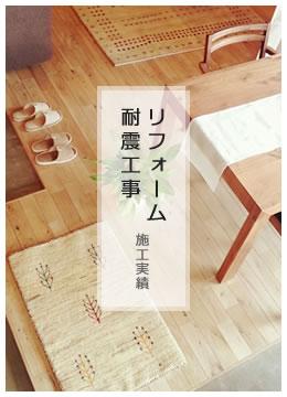 リフォーム/耐震工事 施工実績