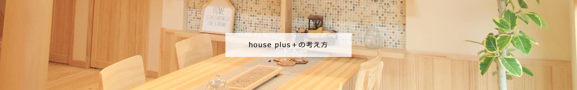 house plus+の考え方