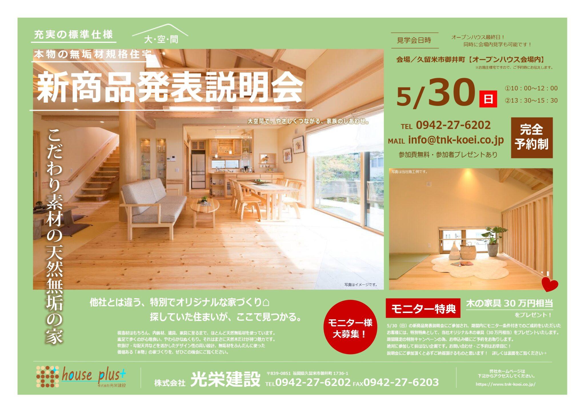 新商品発表会in久留米市御井町