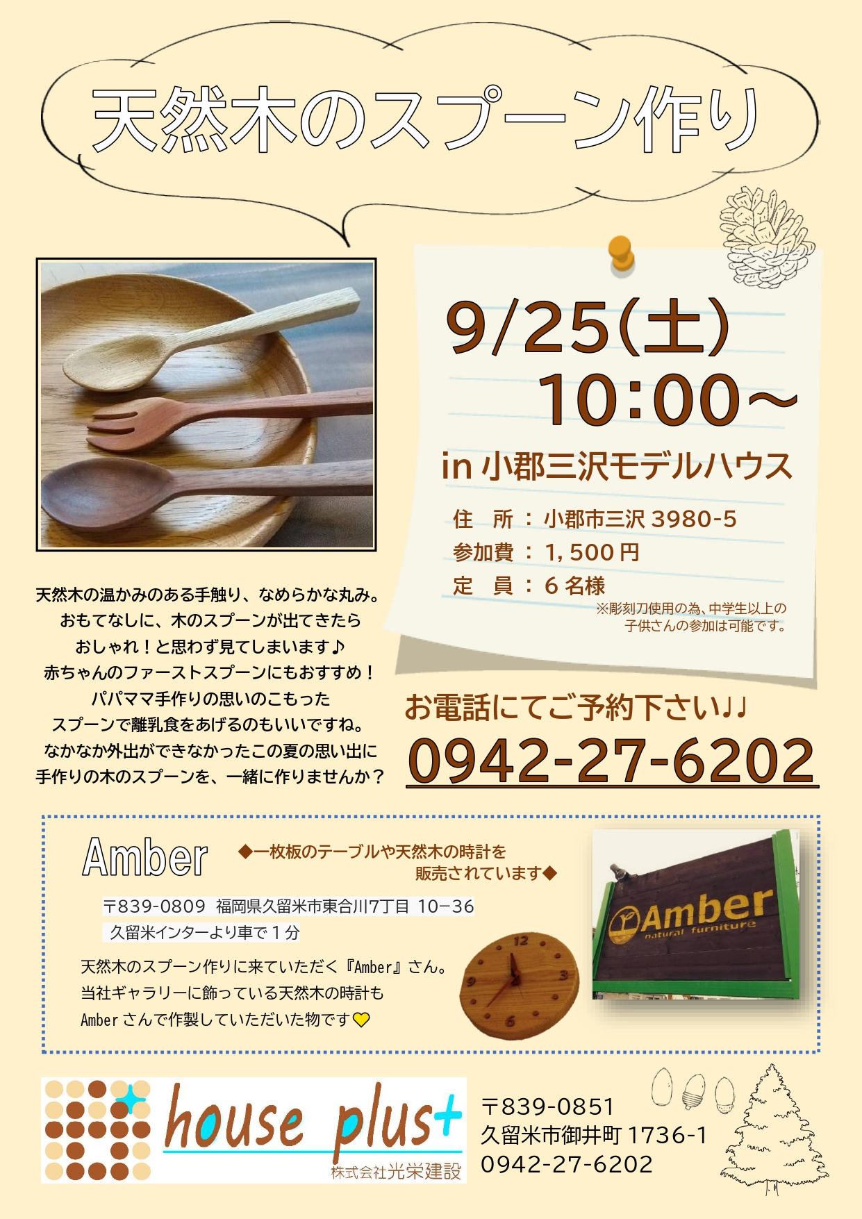 9/25 天然木のスプーン作り♥♥