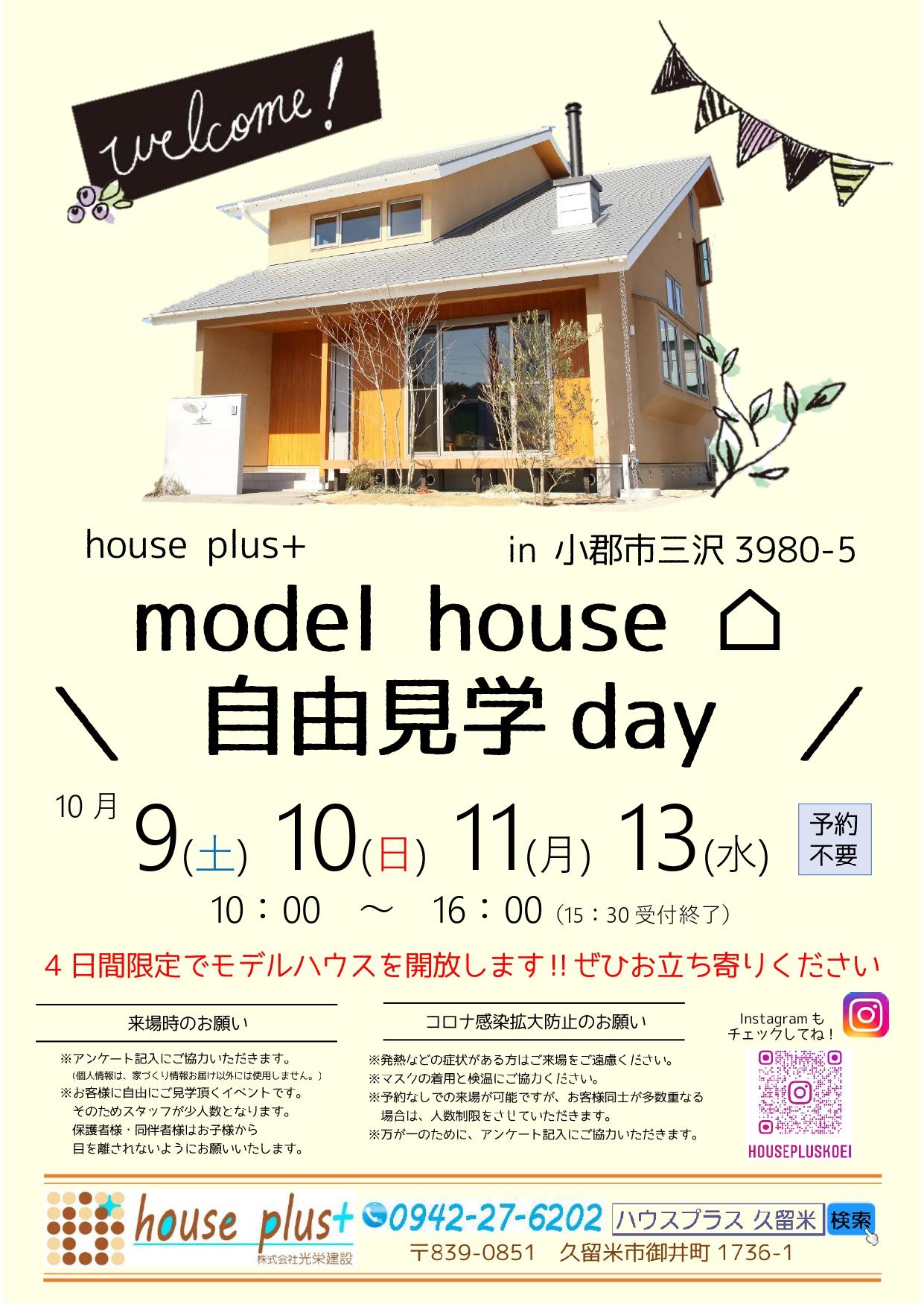 10/9.10.11.13 モデルハウス自由見学day